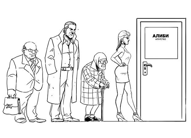 Как всё устроено: Работа алиби-агентства. Изображение №11.