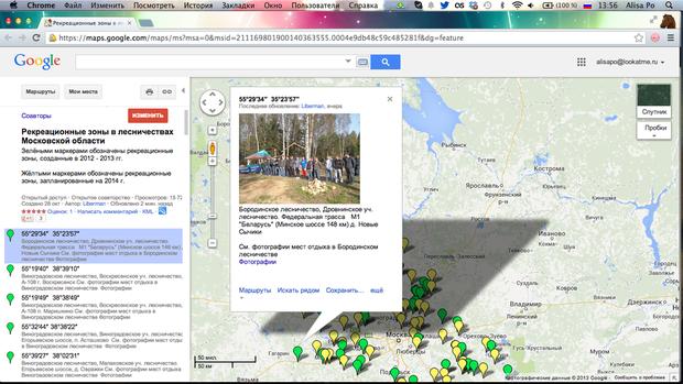 Места для отдыха в подмосковных лесах нанесли на интерактивную карту. Изображение № 1.