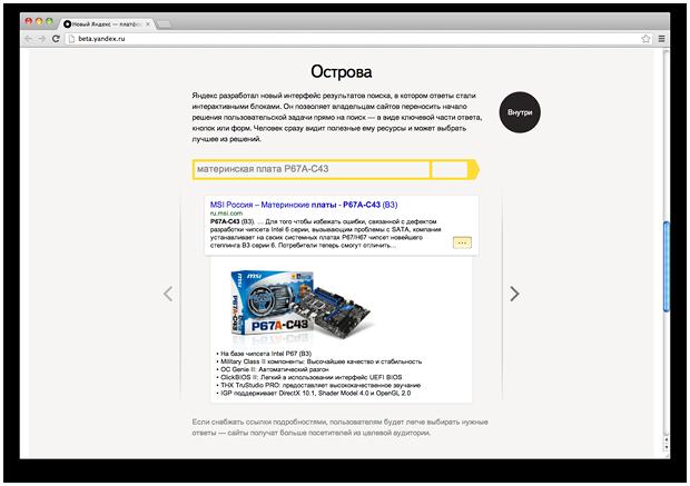 «Яндекс»представил новый интерфейс. Изображение № 6.