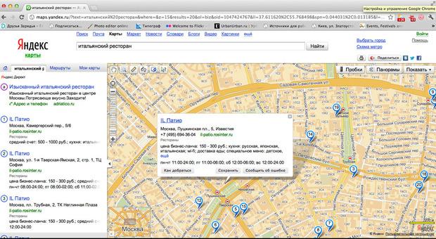 На «Яндекс.Карты» добавили фотографии ресторанов и гостиниц. Изображение № 5.
