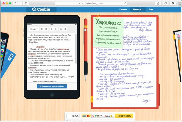 Студентам впомощь. Криворожец создал генератор рукописного текста Писец