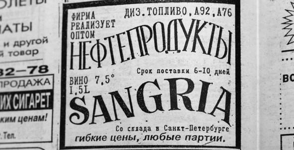 Историю России в объявлениях покажут на выставке газеты «Реклама-ШАНС». Изображение № 5.