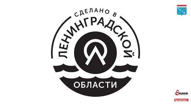 Выбран логотип «Сделано вЛенинградской области». Изображение № 2.