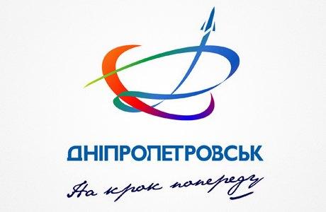 У Днепропетровска появится логотип города. Зображення № 3.