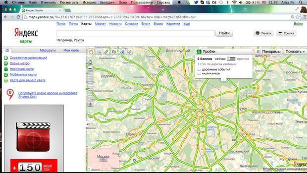 «Яндекс.Пробки» зафиксировали на дорогах Москвы заторы в ноль баллов. Изображение № 1.