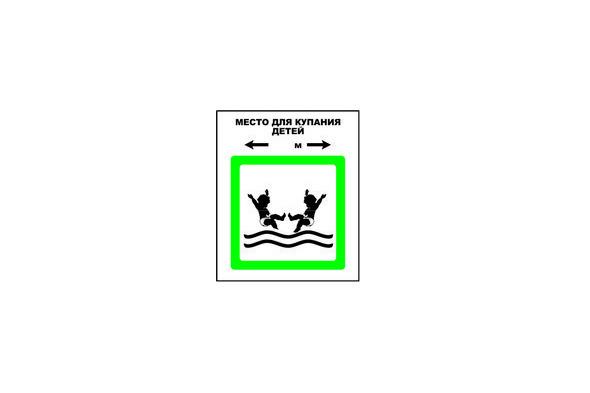 Знак «Место для купания детей» на Чукотке. Изображение № 1.