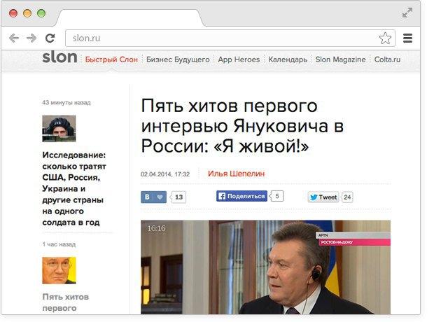 Хиты интервью Януковича, новый выпуск «Освежителя памяти» истрахи сотрудников МВД. Изображение № 1.