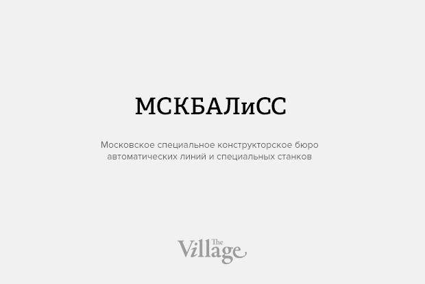 ГУЗМОМОЦПБСПИДИЗ идругие странные аббревиатуры Москвы. Изображение № 5.