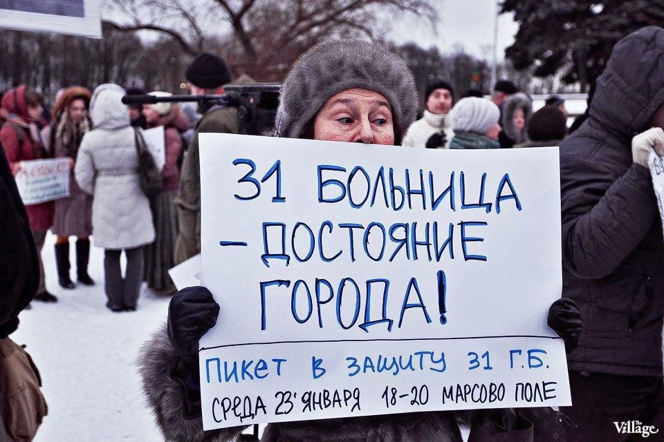 Фоторепортаж: митинг взащиту Городской клинической больницы №31. Изображение № 11.