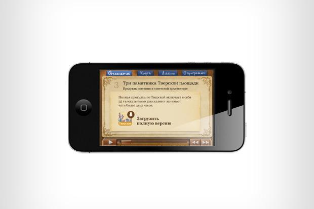 iPhone заменил экскурсовода. Изображение № 4.