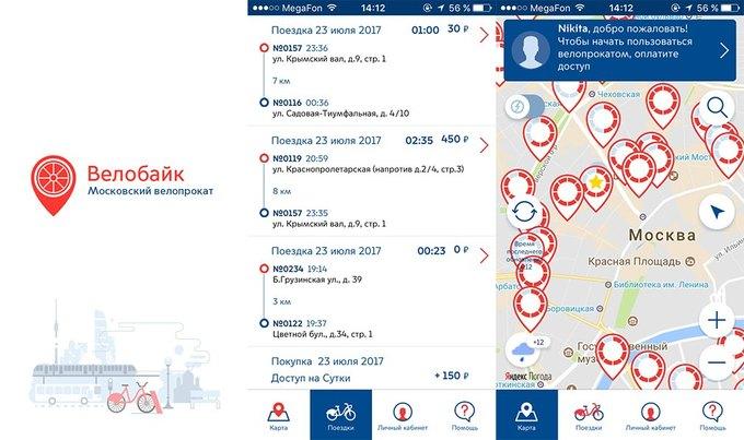 Сеть городского велопроката запустила приложение, подсказывающее маршрут