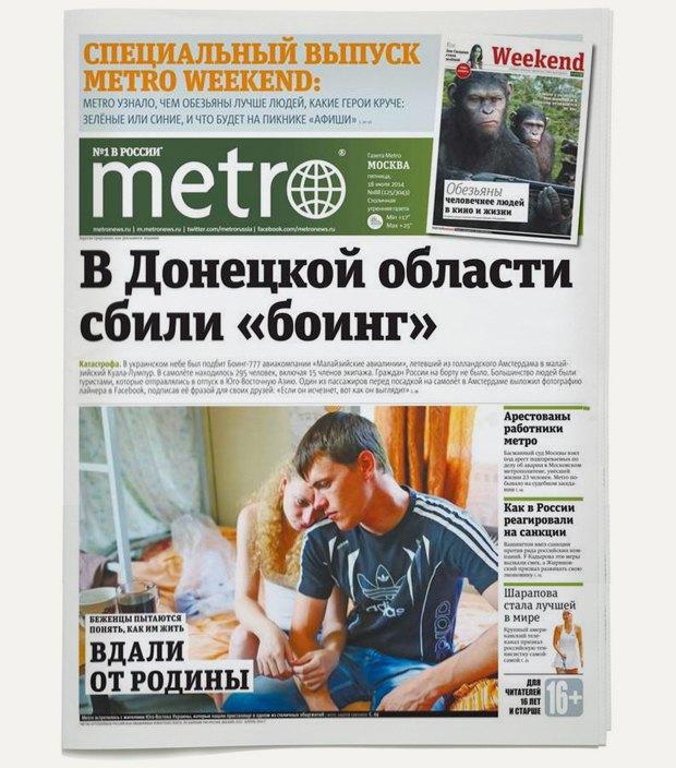 Авиакатастрофа под Донецком на первых полосах газет. Изображение № 1.