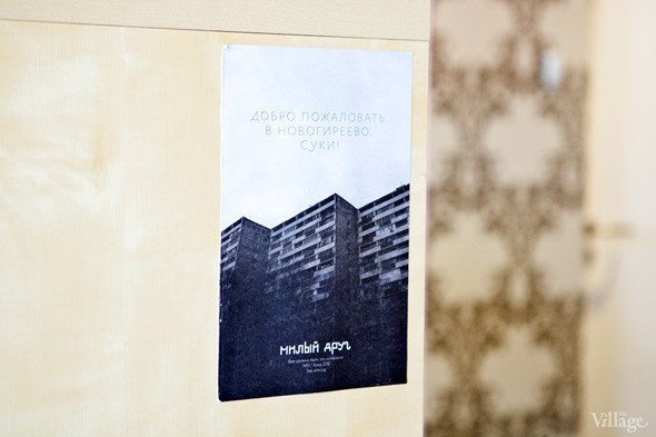 Офис недели (Москва): «Афиша-Рамблер». Изображение № 21.