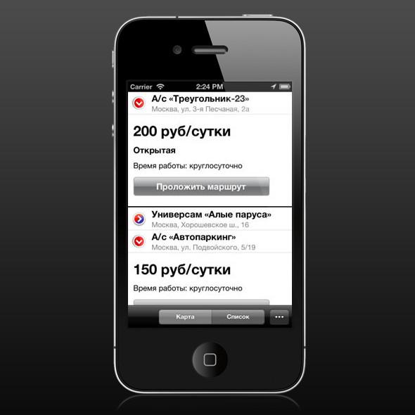 Как на ладони: 14 iPhone-приложений для Москвы. Изображение № 11.