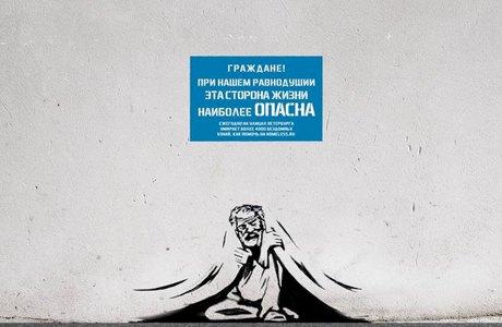 Итоги недели: Социальные граффити, «Ласточки» до Москвы и полицейское радио. Изображение № 2.