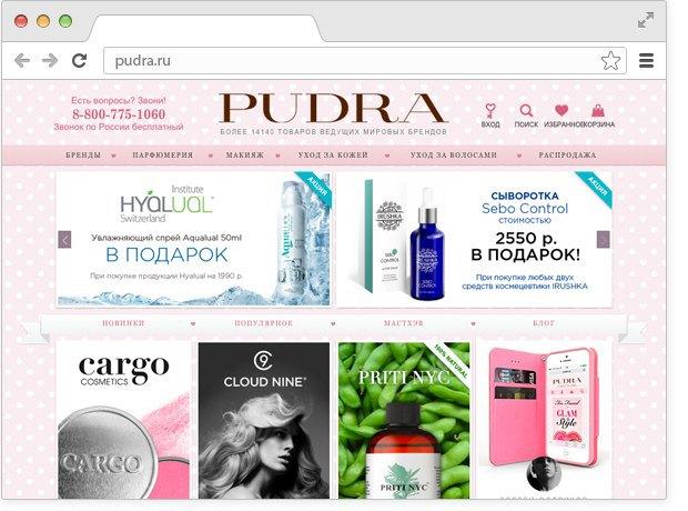 10 российских онлайн-магазинов косметики. Изображение № 1.