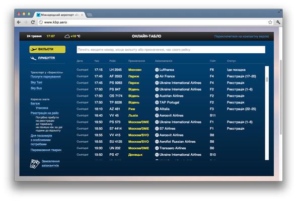 Студия Лебедева создала сайт для аэропорта Борисполь. Изображение № 1.