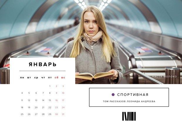 Вышел календарь считающими вметро петербургскими девушками. Изображение № 1.