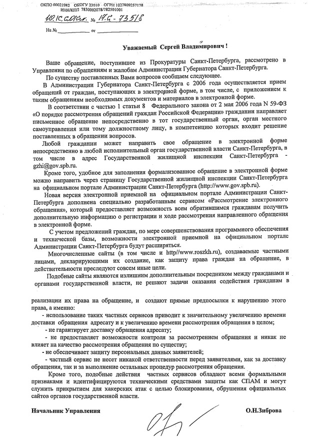 Администрация Петербурга назвала «РосЖКХ» прикрытием для хакеров. Изображение № 1.