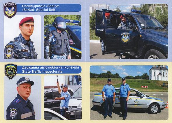 Для гостей Евро-2012 выпустили гиды безопасности. Зображення № 3.