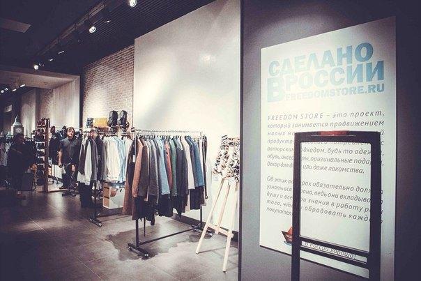 В «Галерее» открылся магазин одежды российских дизайнеров Freedom Store . Изображение № 1.