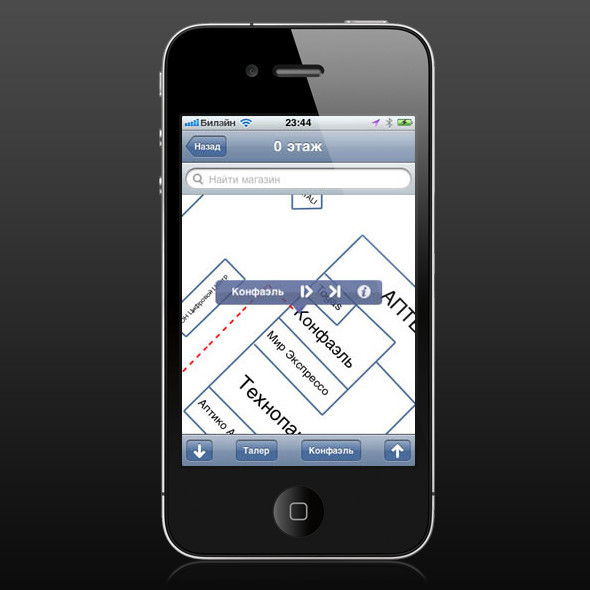 Как на ладони: 14 iPhone-приложений для Москвы. Изображение № 90.
