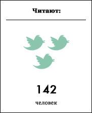 Меньше слов, больше дела: Твитеры петербургских чиновников. Изображение № 57.