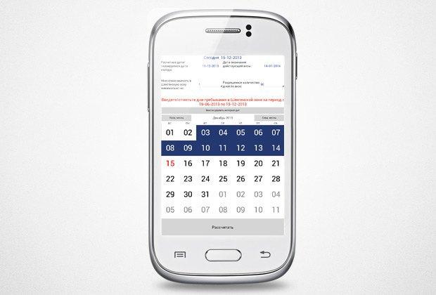 В Google Play вышло приложение для расчёта пребывания в шенгенской зоне. Изображение № 5.