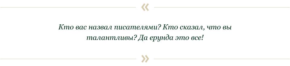 Александр Иванов и Сергей Шаргунов: Что творится в современной литературе?. Изображение № 13.