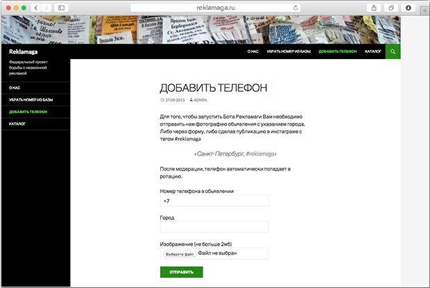 Петербуржцы запустили проект поборьбе снезаконной рекламой. Изображение № 1.