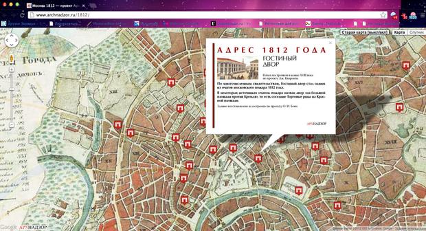 «Архнадзор» составил карту домов 1812 года. Изображение № 2.