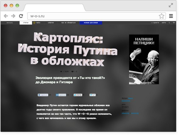 История Путина вобложках СМИ, опустевший Сочи иинтервью основателя телеканала «Дождь». Изображение № 4.