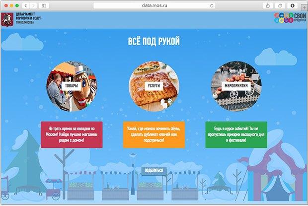 В Москве заработал онлайн-путеводитель помагазинам, кафе и услугам. Изображение № 1.