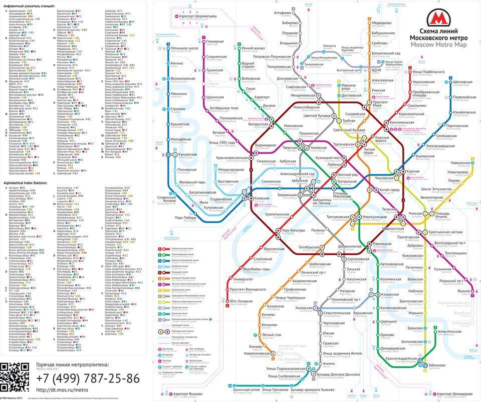 Карты на стол: Голосование за новую схему московского метро. Изображение № 10.