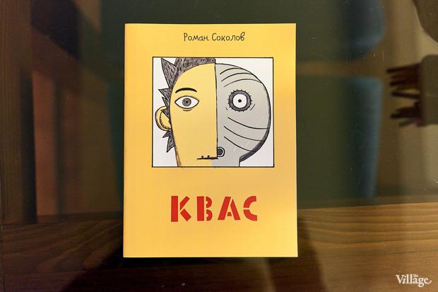 «Квас» — 120 рублей. Изображение № 88.