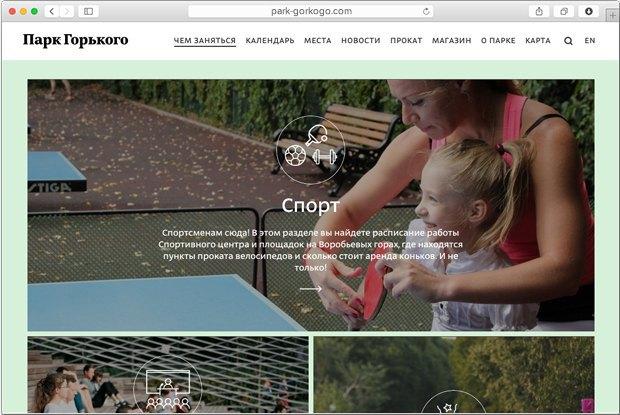 Парк Горького обновил свой сайт. Изображение № 2.