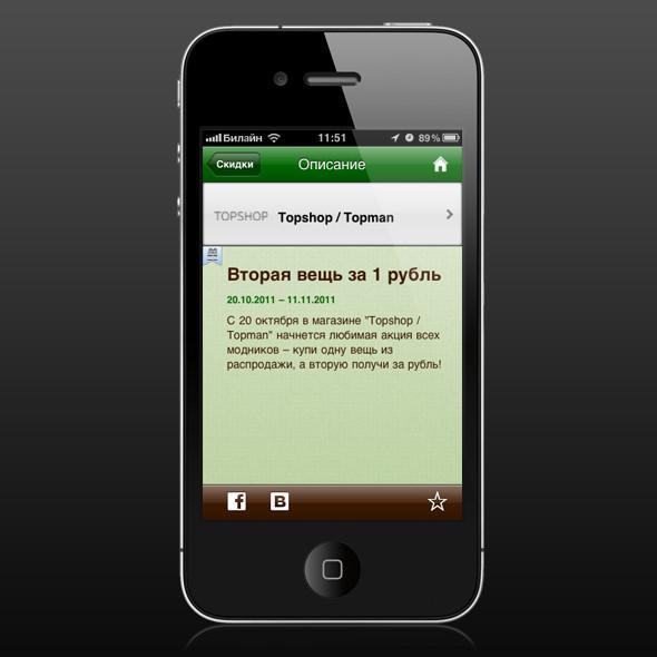 Для торговых центров Москвы появилось мобильное приложение. Изображение № 4.