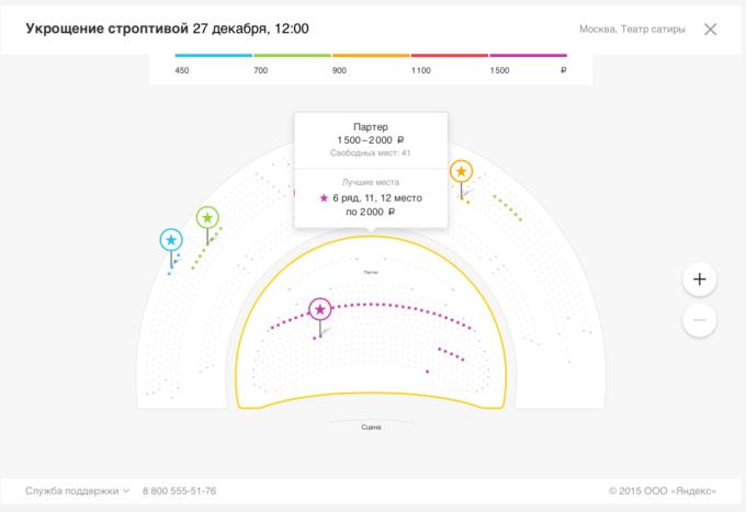 На «Яндекс.Афише» теперь можно купить билеты в театр. Изображение № 1.