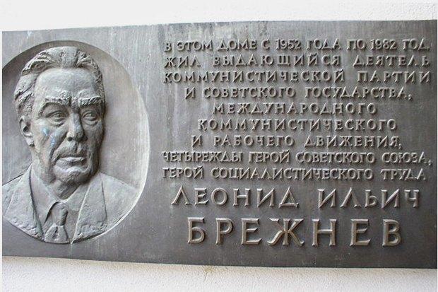 На дом Брежнева вернули мемориальную доску. Изображение № 1.