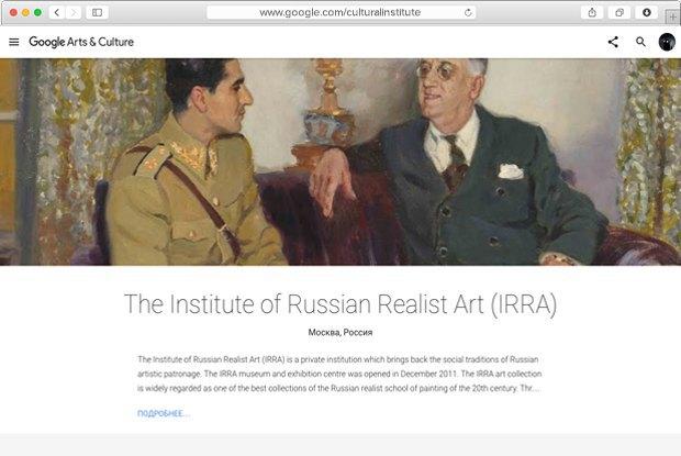 Академия культуры Google отсканировала 50 работ русских реалистов