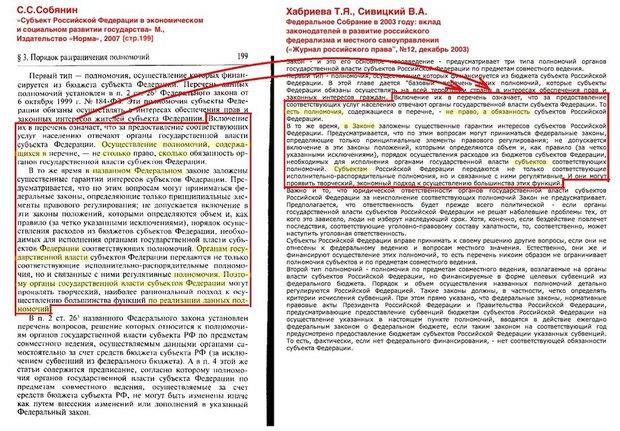 Сергея Собянина обвинили в плагиате. Изображение № 3.