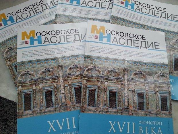 Второй выпуск обновлённого журнала «Московское наследие». Изображение № 1.
