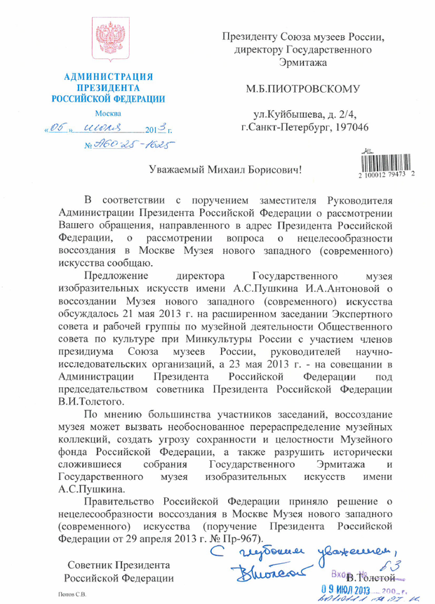 Коллекцию импрессионистов не станут перевозить из Эрмитажа в Москву. Изображение № 1.