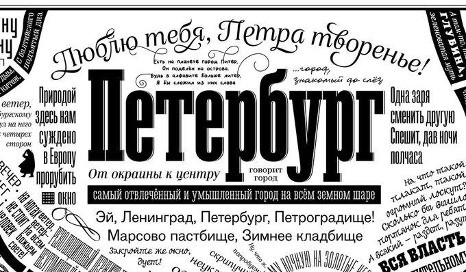 Для Петербурга нарисовали говорящую карту . Изображение № 2.