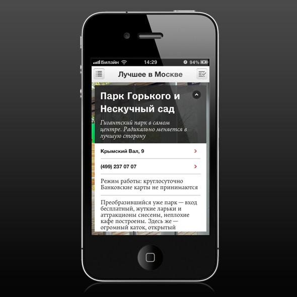 «Афиша» составила список лучших мест в Москве. Изображение № 8.