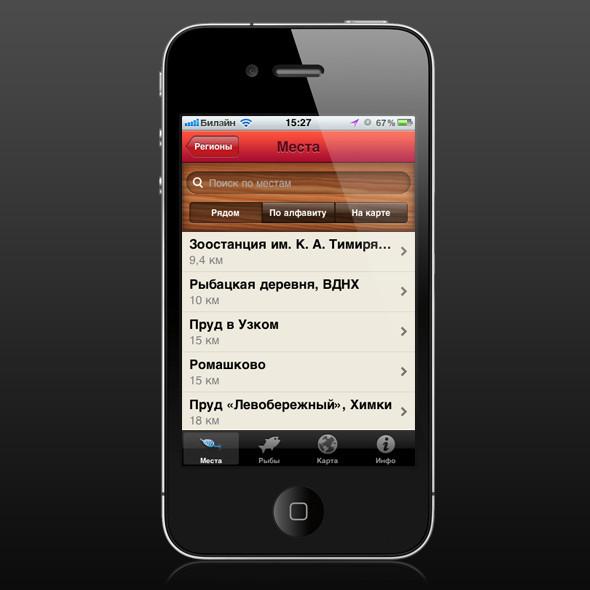 Как на ладони: 14 iPhone-приложений для Москвы. Изображение № 74.