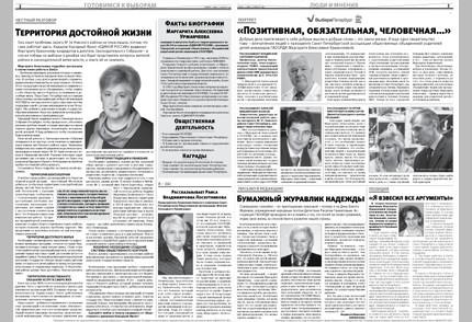 Районы-кварталы: Газета Невского района «Славянка Сегодня». Изображение № 2.