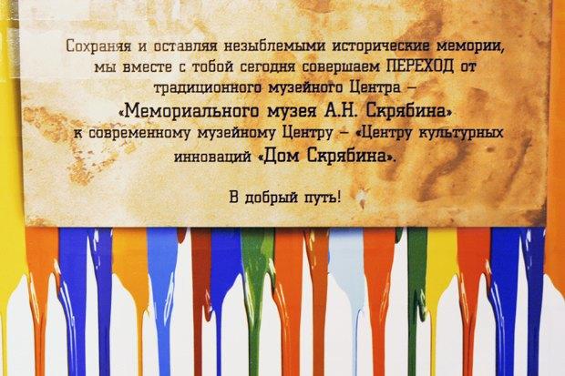 Московские музеи украсили подземные переходы в честь Дня города. Изображение № 6.