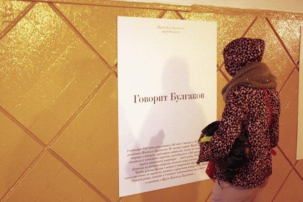 Музей М. А. Булгакова, ул. Большая Садовая, д. 4, стр. 1. Изображение № 5.