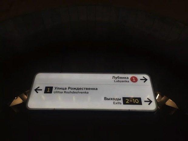 На трёх центральных станциях метро установили информационные стелы. Изображение № 1.